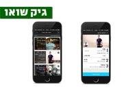 צפו: אפליקציה ישראלית חדשה ושימושית שכדאי להכיר