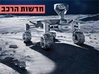 פורץ דרך: אאודי שולחת רכב שטח קטן למשימה על הירח
