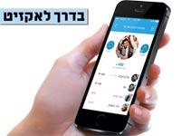 שימושי: אפליקציה ישראלית חדשה שכדאי מאוד להכיר