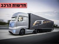 נפל דבר: המשאית ללא נהג של מרצדס עולה על הכביש
