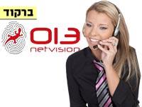 הקלטה סמויה: תופעה מרגיזה במיוחד שכל ישראלי מכיר