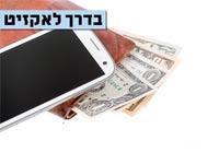 צפו: פיתוח ישראלי מבטיח בשוק של מאות מיליארדי ד'