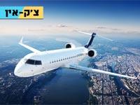 טוס כפי יכולתך: שירות חדש מציע מנוי לטיסות ללא הגבלה