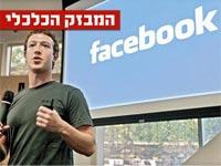 תוך שעה: מייסד פייסבוק הגדיל את הונו ב-3.4 מיליארד ד'