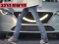 חדשות הרכב, אוטו מחייך/ צילום: מתוך הוידאו