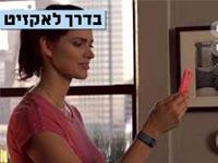 צפו: מוצר ישראלי חדש שומר שלא יציצו לכם ללא ידיעתכם
