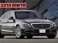 """חדשות הרכב, מרצדס היבריד s500 / צילום: יח""""צ"""