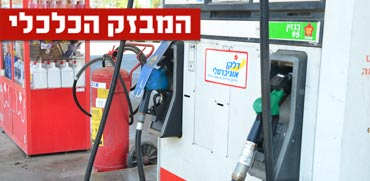 מתנת חג לנהגי ישראל: מחיר הדלק יורד
