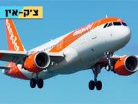 צפו: פטנט מבריק חדש שיחסוך מיליארדים לחברות תעופה