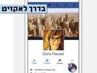 צפו: מוצר ישראלי חדשני באחד בתחומים הצומחים ברשת היום