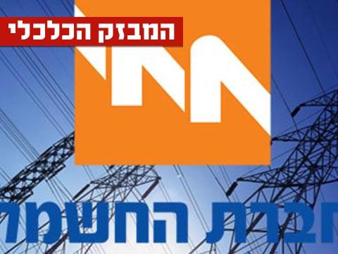 מבזק, חברת החשמל/ צילום: יחצ
