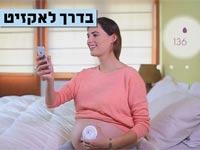 פטנט ישראלי חדש עשוי לחולל מהפכה בתחום ההיריון בעולם