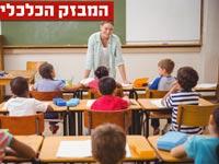 מורה ישראלי משתכר עשרות אחוזים פחות לעומת העולם