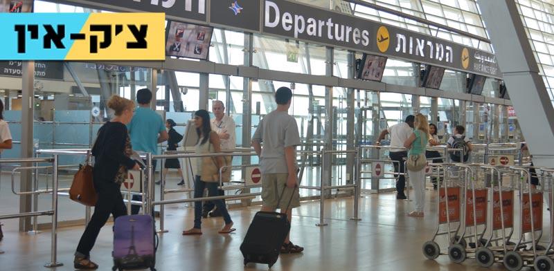 צ'ק אין, שדה תעופה, נתבג, טיסות/ צילום: תמר מצפי