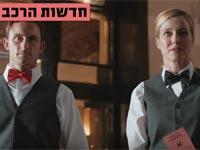 צפו: הסרטון המבריק של אאודי בהשראת קלינטון וטראמפ
