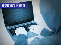 ישראלים עלו על שיטה לפרוץ למחשב שאינו מחובר לרשת