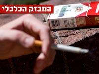 מעשנים פחות: צניחה דרמטית במכירות הסיגריות בישראל