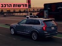 לאחר התאונה – אובר מחזירה את המכונית האוטונומית שלה לכבישים