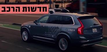 חדשות הרכב, אובר וולוו/ צילום: מתוך הוידאו