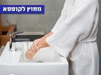 צפו: הנה כמה דברים שכנראה תופתעו לדעת על שטיפת ידיים