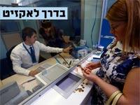 מוצר ישראלי חדש: פותר בעיה קריטית למאות מיליוני אנשים