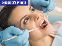 צפו: שיטה חדשה תחסוך כסף רב וביקורים אצל רופא השיניים