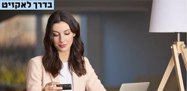 צפו בוידאו: כך תחסכו לא מעט כסף בחיובי האשראי שלכם