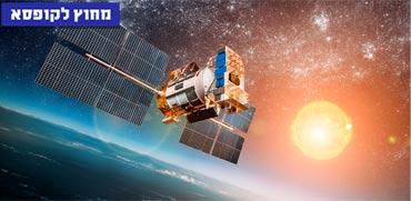 צפו: חלון ההזדמנויות החדש שנפתח לישראלים בכיוון החלל