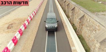 חדש: כך ניתן לטעון אלחוטית רכבים חשמליים תוך כדי נסיעה