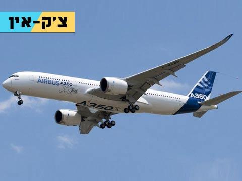 צ'ק אין, מטוס איירבוס/ צילום: יחצ איירבוס