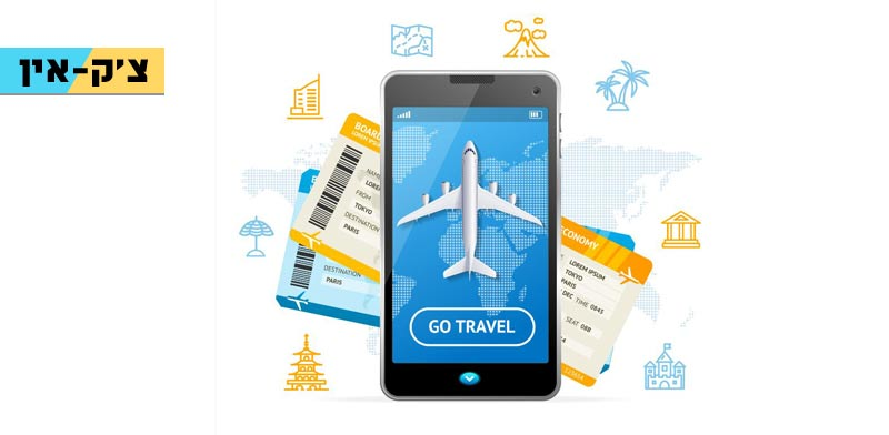 צק אין, אפליקציות לחופשה / צילום: שאטרסטוק