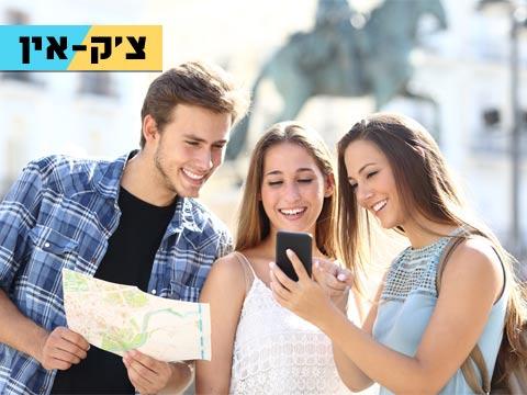 צ'ק אין, אפליקציות לטיולים/ צילום: שאטרסטוק