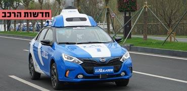 סין מצטרפת למרוץ למכונית האוטונומית עם מיזם ענק חדש