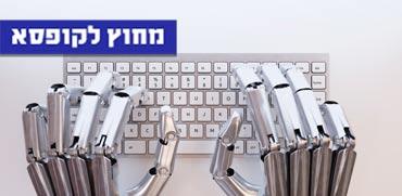 חברה ישראלית מציגה: הדבר הבא בשוק העבודה