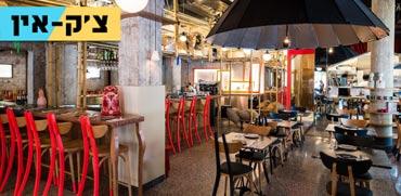 צפו: המסעדה החדשה בת
