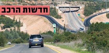 פתרון חדשני לאחת הבעיות המרגיזות ביותר בכבישי ישראל