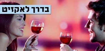 טינדר הישראלית: אפליקציית היכרויות חדשה צוברת תאוצה
