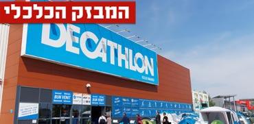 ענקית הספורט דקטלון פותחת חנות ענק בישראל