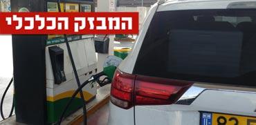 בשורה טובה לנהגים: מחירי הדלק שוב נחתכים