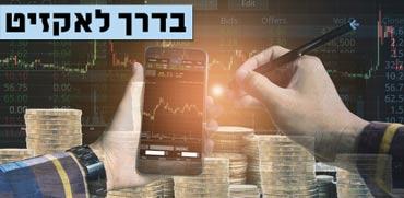 פטנט ישראלי חדש עוזר להכות את השוק במסחר בבורסה