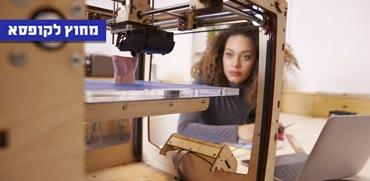 נמצאה דרך להוזיל משמעותית את עלויות ההדפסה בתלת ממד