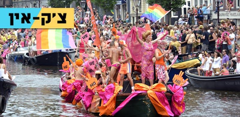 צ'ק אין, מצעד הגאווה/ צילום: שאטרסטוק