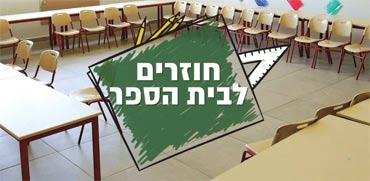 חינוך חינם? כמה עולה לשלוח ילד למע' החינוך בישראל