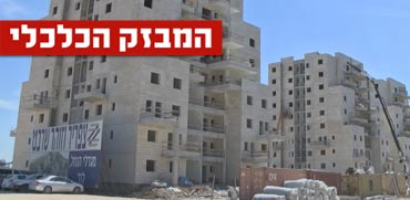 הישראלים מסתערים על הגרלת הענק של כחלון לדירות מוזלות