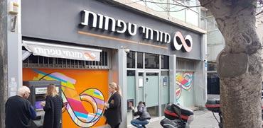 מזרחי טפחות יהפוך לבנק השני בגודלו בישראל במס' הסניפים