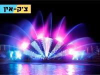 צ'ק אין, מיזרקה נמל תל אביב / צילום: יחצ