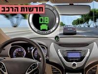 חדשות הרכב, מובילאי, מערכות בטיחות לרכב / צילום: יחצ