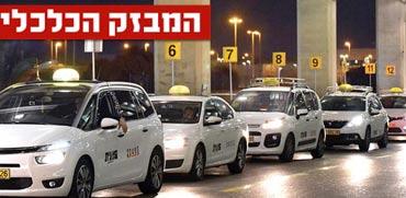 הסוף למונופול: ממחר כל מונית תוכל לאסוף נוסעים מנתב