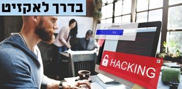 פיתוח ישראלי פורץ דרך בשוק שמגלגל מיליארדי ד' בשנה