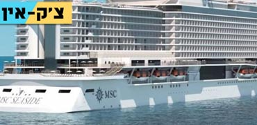 אחת המתקדמות בעולם היום: נחשפה ספינת תענוגות חדשה